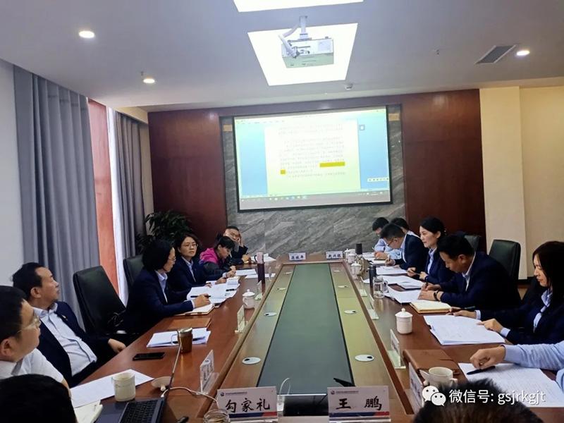 河西五市《融资担保业务标准化手册》交流座谈会在金昌召开
