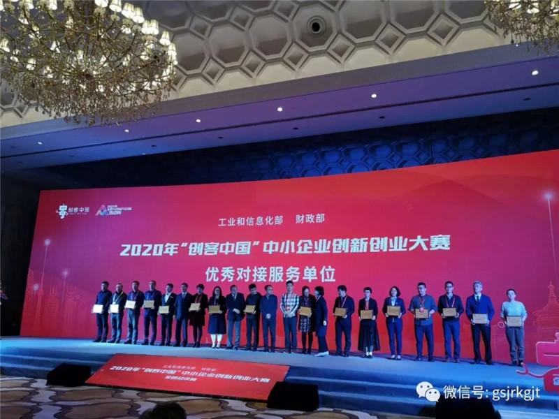 """2020年""""创客中国""""中小企业创新创业大赛全国总决赛在洛阳开幕"""