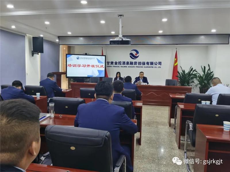 """金控酒泉担保举行""""员工培训学习月活动"""""""