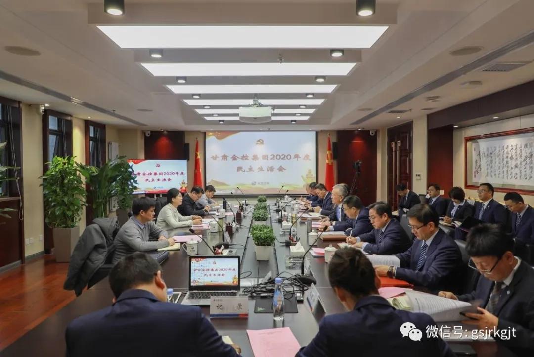集团召开领导班子和党员领导干部 2020年度民主生活会